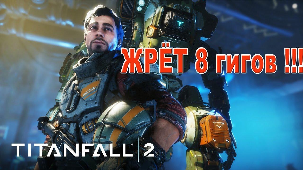 Titanfall 2 жрет 8 гигов видеопамяти! (RX 480 8Gb)