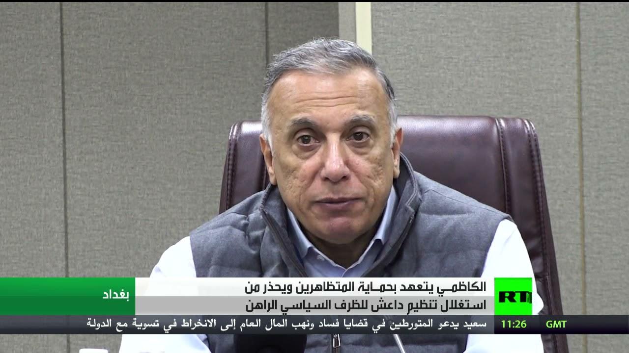 الكاظمـي يتعهد بحمـاية المتظاهرين ويحذر من استغلال تنظيم داعش للظرف السياسي الراهن  - 14:54-2021 / 10 / 22