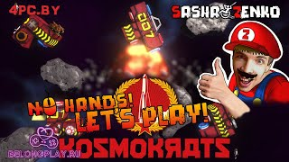 Kosmokrats Gameplay (Chin & Mouse Only)