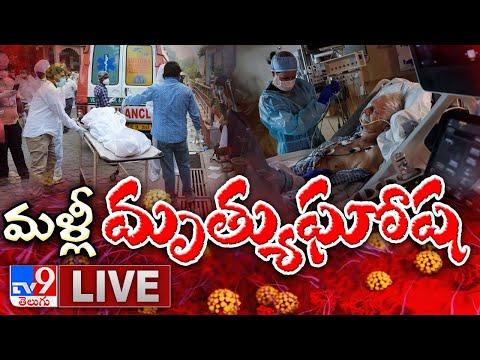 మళ్ళీ మృత్యు ఘోష LIVE    Coronavirus Cases In India – TV9 Digital