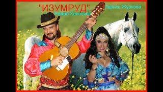 Знаменитая песня 'НАНЭ ЦОХА'  beautiful gypsy song  ансамбль ИЗУМРУД  БРАВО!