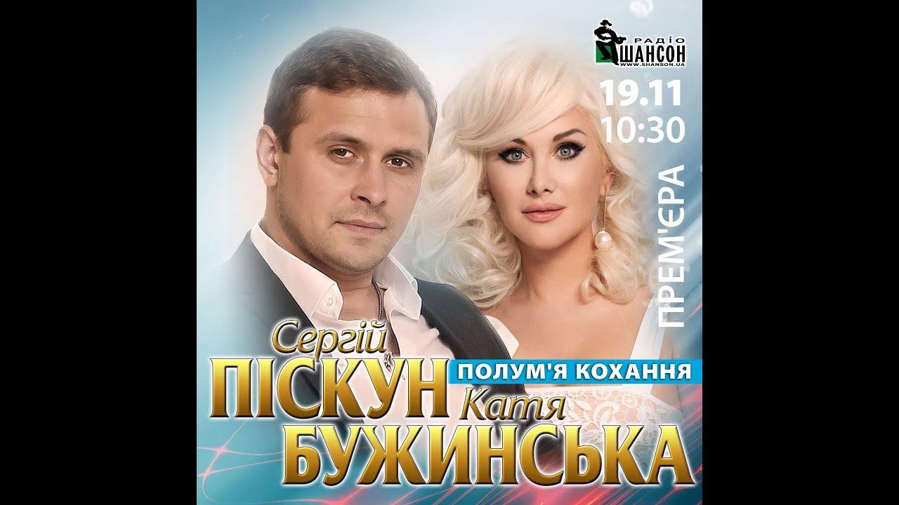 Сергей Пискун и Катя Бужинская - Полум'я Кохання