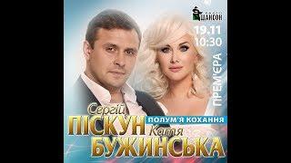Сергій Піскун & Катя Бужинська - Полум'я кохання/ПРЕМЬЕРА 2019