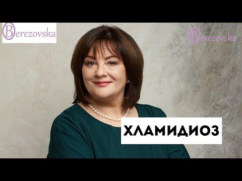 Хламидиоз - Др. Елена Березовская