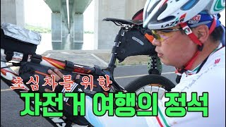 자전거 여행의 정석 (장비 및 노하우)