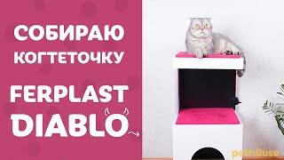 Купила кошке КРУТУЮ КОГТЕТОЧКУ Ferplast Diablo | Инструкция по сборке и мои впечатления