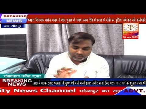 ||#बड़हरा विधायक सरोज यादव# #चुनाव के समय मलय सिंह के# #हत्या के दोषी पर# #पुलिस नही कर रही कार्यवाही