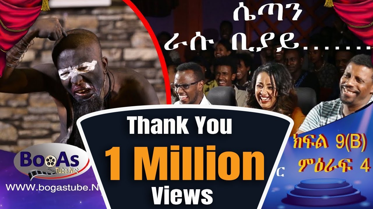 Yamelda Kokebuche Show on EBS TV in Amharic  Season Four 9 B