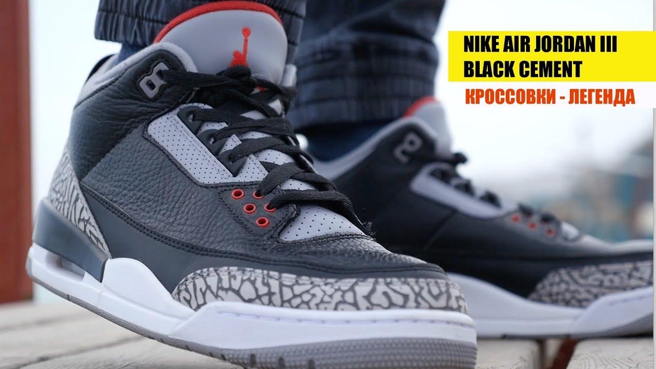 Обзор Nike Air Jordan 3 Retro - очень даже не плохие кроссовки за .