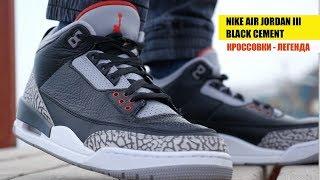 Легендарные кроссовки Nike Air Jordan 3 всего за $200 [ОБЗОР]