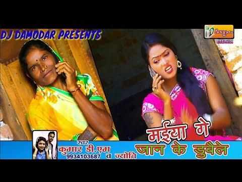 मईया गे जायन के डुबयले // New Khortha Jhumar Video Faddu Dj Song / Khortha Jhumar Song