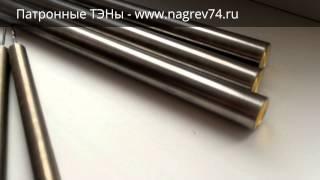 Патронные ТЭНы(Трубчатые электронагреватели патронного типа (ТЭНП) используются для комплектации отечественных и импорт..., 2015-11-11T07:58:35.000Z)