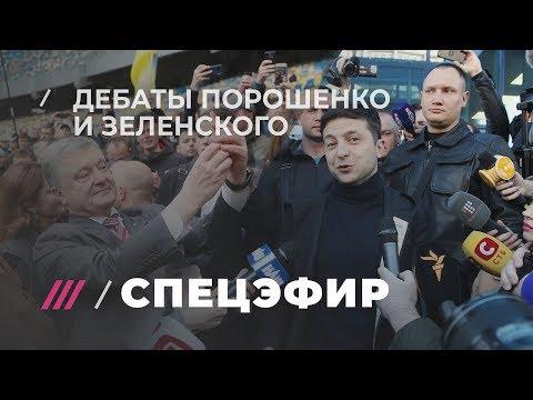 Бэкстейдж перед эфиром дебатов Зеленского и Порошенко. Сами дебаты смотрите на Tvrain.ru