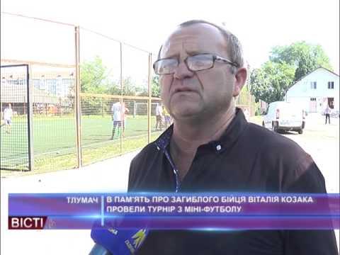 В пам'ять про загиблого бійця Віталія Козака провели турнір з міні-футболу