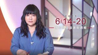 6/14-6/20|星座運勢週報|唐綺陽