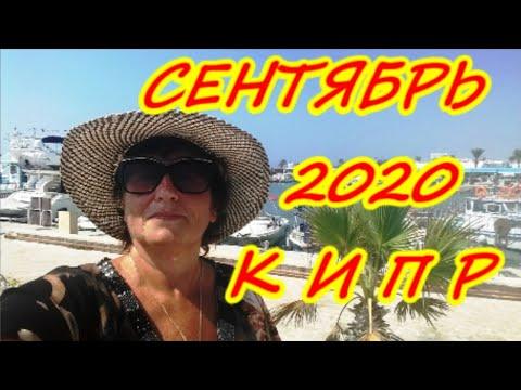 КИПР СЕНТЯБРЬ 2020. ИНФО ДЛЯ ПРИЛЕТАЮЩИХ