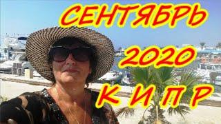КИПР СЕНТЯБРЬ 2020 ИНФО ДЛЯ ПРИЛЕТАЮЩИХ