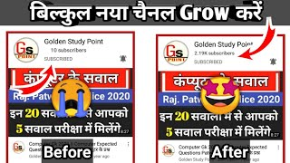 new youtube channel par subscriber kaise badhaye | Subscriber kaise badhaye youtube par