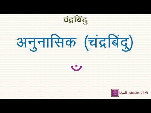 हिंदी व्याकरण...