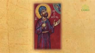 Церковный календарь. 11 августа 2018. Мученик Евстафий Мцхетский