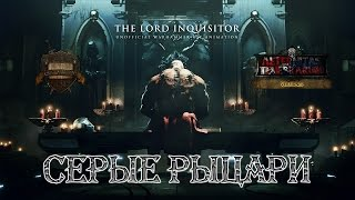 "The Lord Inquisitor - ""Grey Knights"": Тизер (русская озвучка) No ads. Warhammer 40000"