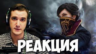 Dishonored 2 Трейлер E3 | РЕАКЦИЯ