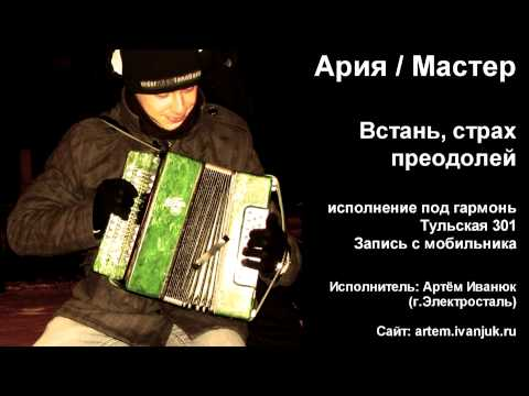 Встань, страх преодолей (Ария и Мастер под гармонь) - Артём Иванюк - радио версия