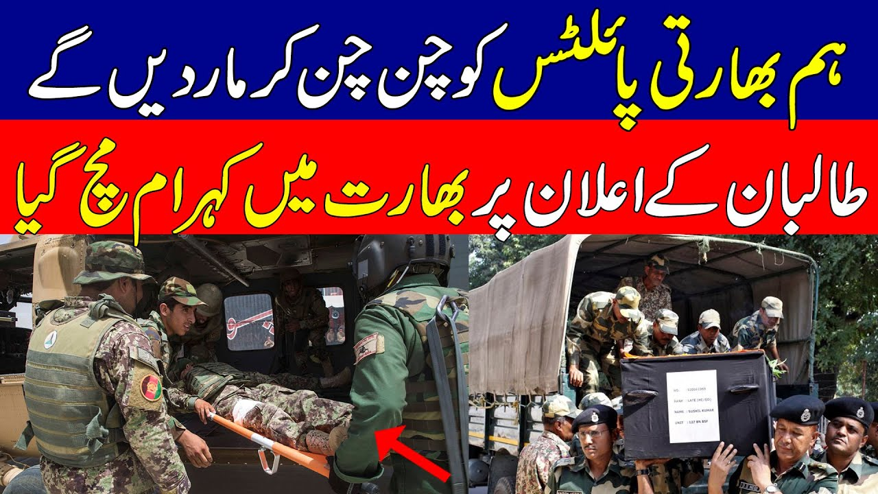 Big Development between india and afghan government about military forces I KHOJI TV