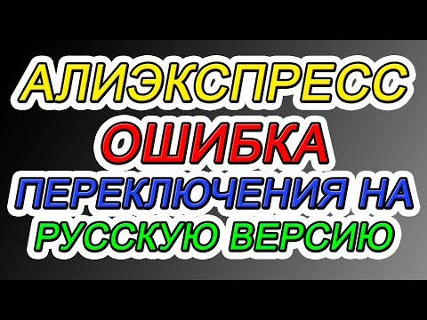 АЛИЭКСПРЕСС (РУССКАЯ ВЕРСИЯ) - ОШИБКА ПЕРЕКЛЮЧЕНИЯ НА ЛОКАЛЬНУЮ ВЕРСИЮ