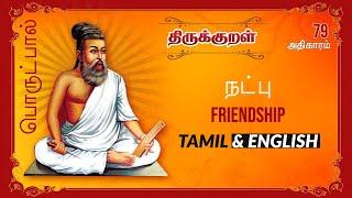 Thirukkural (திருக்குறள்) Natpu (நட்பு) | Tamil & English | 4 in 1