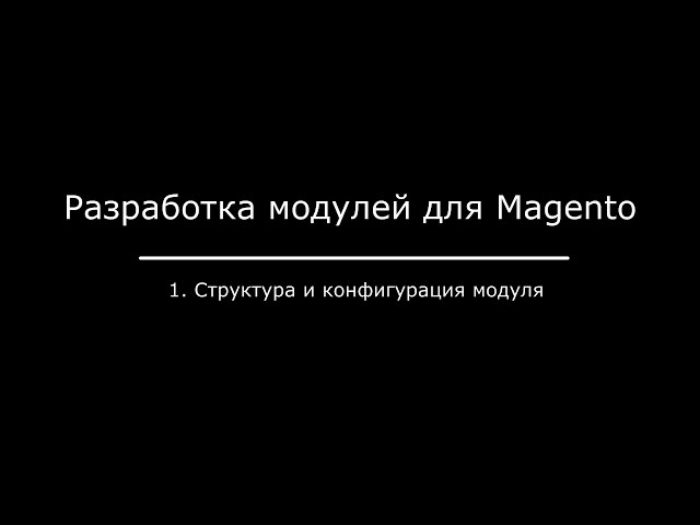 1. Структура и конфигурация модуля Magento