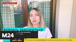 Россиянка – о лечении коронавируса в Италии - Москва 24