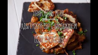 Адыгейский сыр с баклажаном