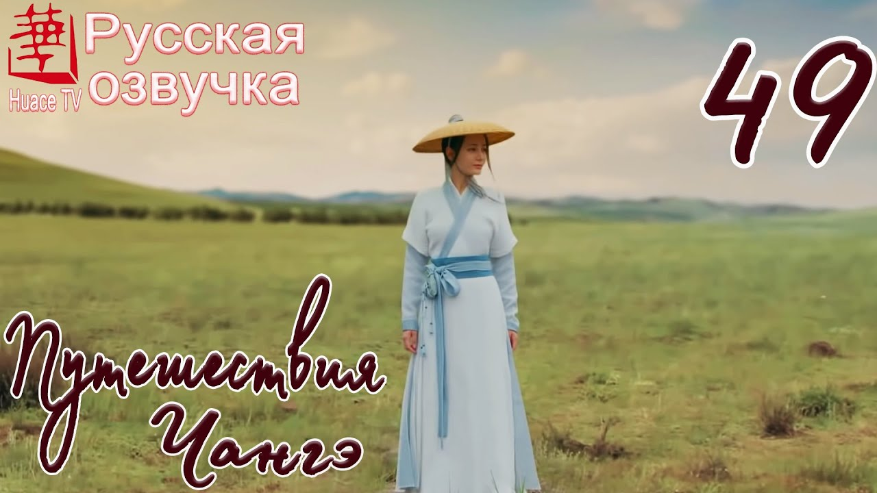 Путешествия Чангэ 49 серия ФИНАЛ(русская озвучка) / The Long Ballad