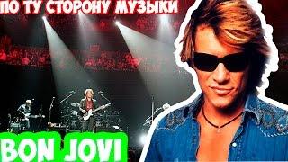 Bon Jovi!По ту сторону музыки!