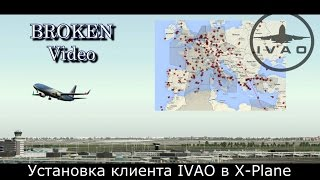 Гайд по X-Plane. Частина 5. Установка і настройка IVAO для польотів онлайн