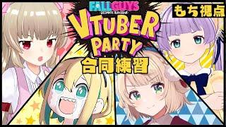 【Fall Guys】最強Eチームの合同練習!!【もちひよこ視点】