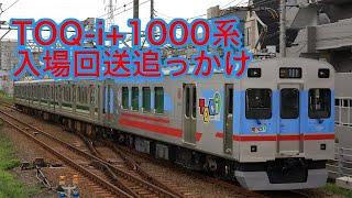 TOQ-i+1505F回送列車雪が谷検車区出庫シーン+走行シーン