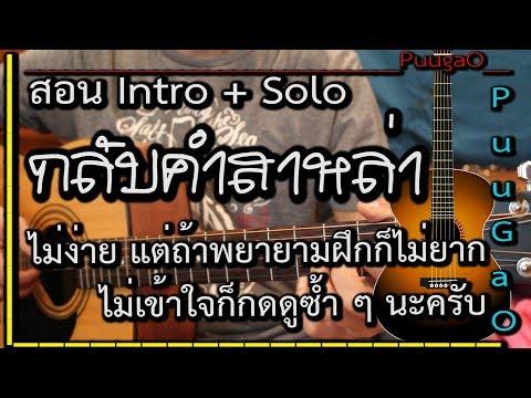 สอนกีตาร์ Intro Solo กลับคำสาหล่า - ไมค์ ภิรมย์พร[ How To By PuugaO ]