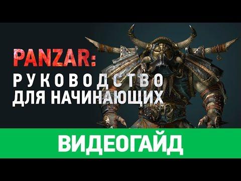 видео: panzar: Руководство для начинающих [гайд по игре]