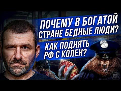 Мысли миллиардера: ЗАРПЛАТЫ станут НИЖЕ? ПУТИН виноват? Русские НЕНАВИДЯТ Россию?