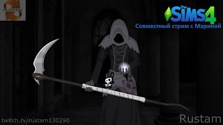 (RUS) Смерть от секса! Cтрим по игре The Sims 4