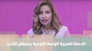 الحملة العربية الرابعة للتوعية بسرطان الثدي حملات ومبادرات