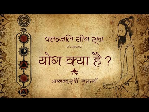 What is Yoga? | Patanjali Yoga Sutras