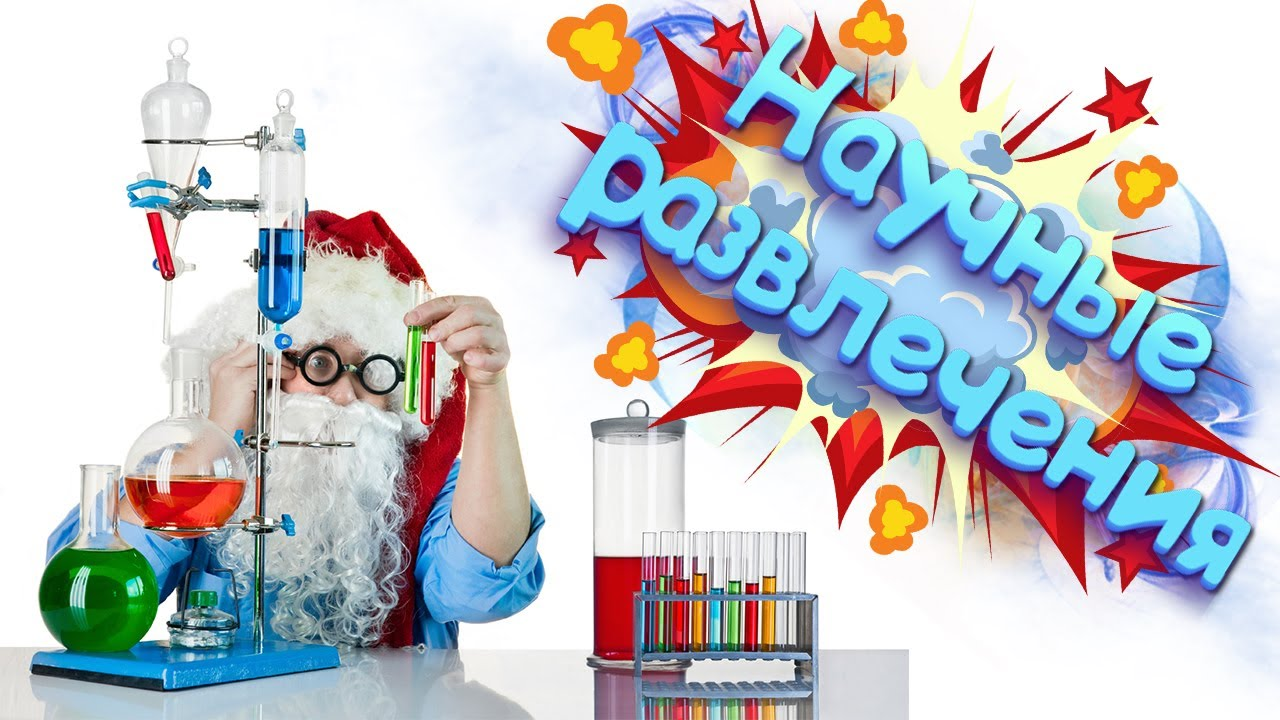Новогодняя лаборатория. Химическое шоу. Научные развлечения. Интересные опыты. Занимательная химия