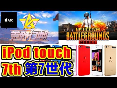 [語り] iPod touch(第7世代)と荒野行動,PUBG MOBILE [2019年5月発売]