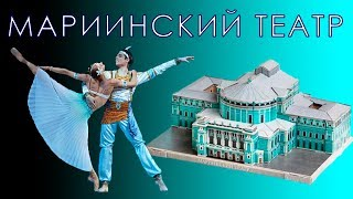 ВЛОГ Санкт-Петербург Мариинский театр