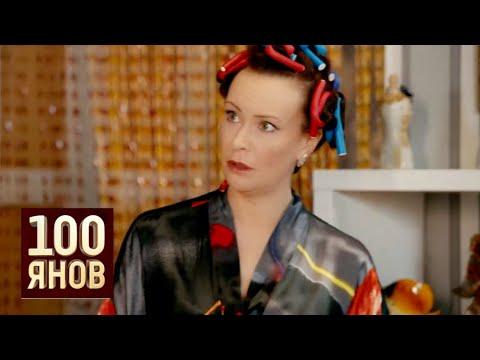 100ЯНОВ и Нонна Гришаева. Развод
