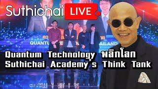 Quantum Technology พลิกโลก Suthichai Academy's Think Tank : Suthichai live 24/02/2563