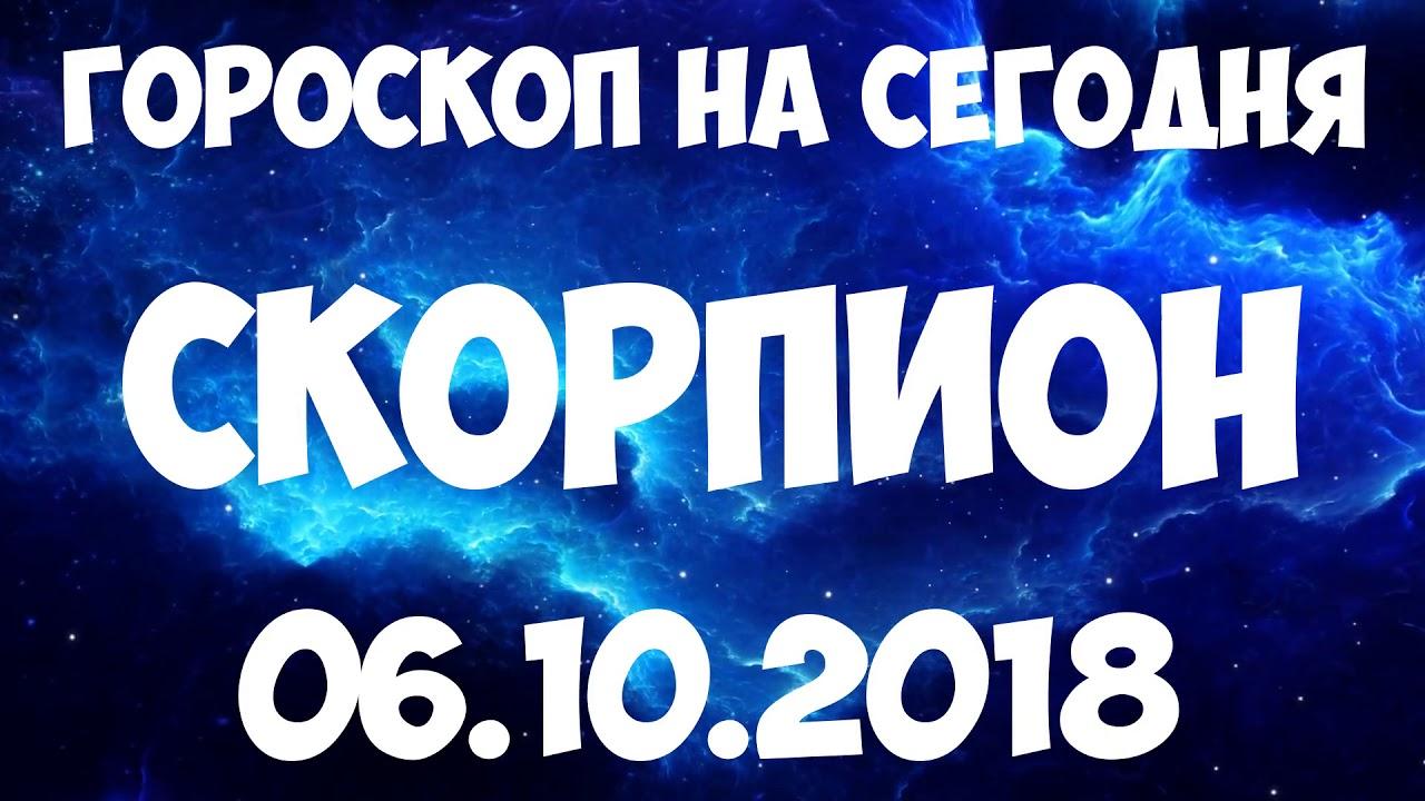 СКОРПИОН гороскоп на 6 октября 2018 года